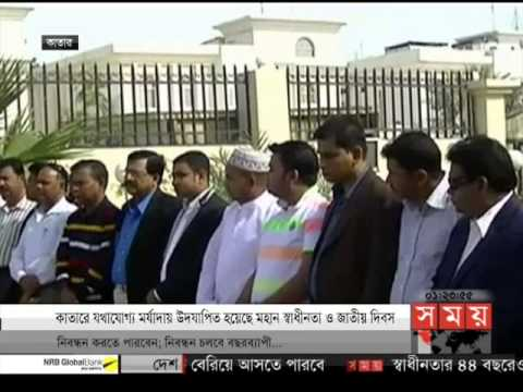 News Somoy TV 26 March Bangladesh Embassy Doha Qatar