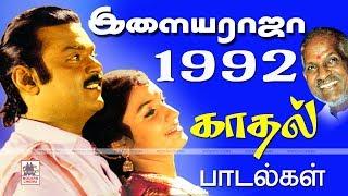 1992 ilaiyaraja love songs Part-4 | 1992 ஆண்டு இசைஞானி இசையமைத்த காதல் பாடல்கள்