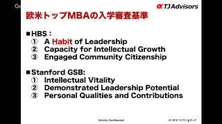 【MBA・海外大学院合格アドバイザリー】