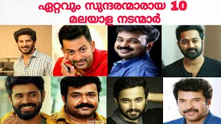 Top10 Handsome malayalam Actors   Ranking Based