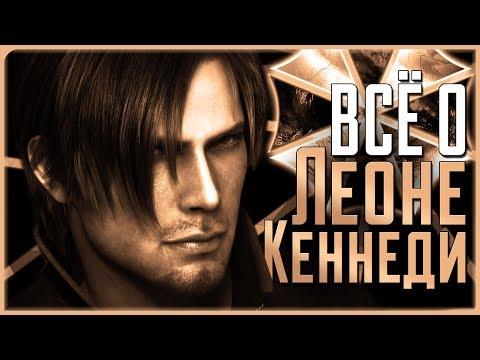 Всё о Леоне Кеннеди | Resident Evil
