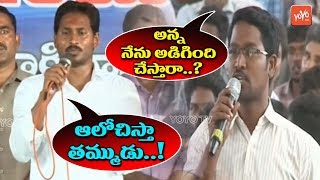 YS Jagan Speech about Cold Storages in Achampeta Kakinada Meeting Farmers Fishermans