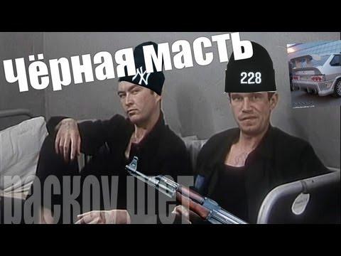 черная по: