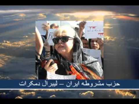 اعلامیه حزب مشروطه ایران – در مورد خانم بهبهانی