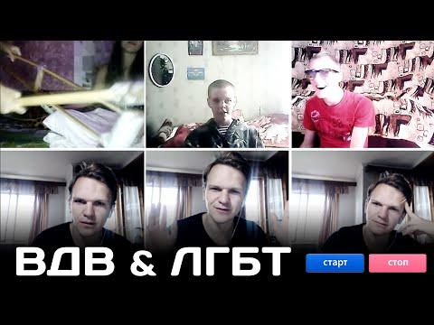 ВДВ & ЛГБТ (видеочат)
