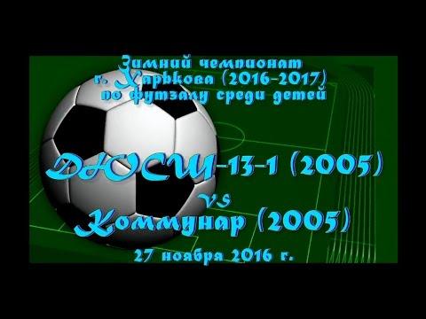 ДЮСШ-13-1 (2005) vs Коммунар (2005) (27-11-2016)