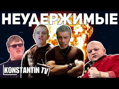 Неудержимые 3 (русский трейлер)