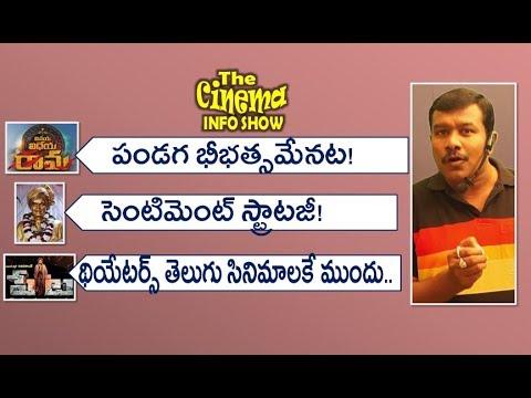 VVR Censor Report | NTR Release Buzz | Peta Telugu Theaters Issue | TCIS | Mr. B