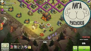 Рак Атак Clash of Clans (Ретро)