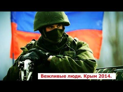 Вежливые люди. Крым 2014
