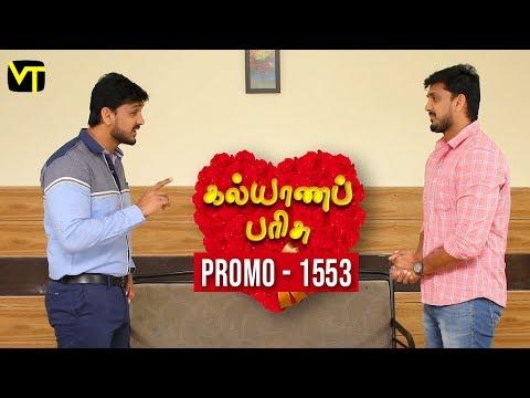 Kalyana Parisu Promo 12-04-2019 Sun Tv Serial  Online