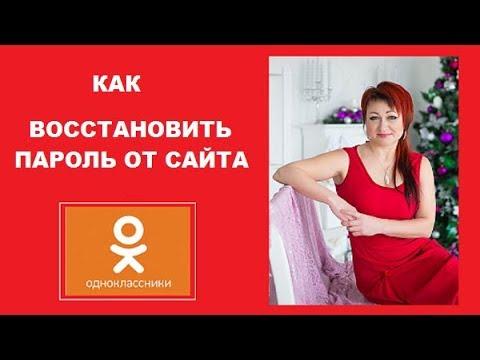 Как увидеть ваш пароль от Одноклассников и легко его восстановить
