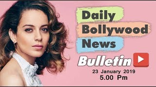 Latest Hindi Entertainment News From Bollywood | Kangna Ranaut | 23 January 2019 | 5:00 PM