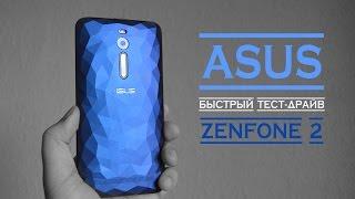 ASUS Zenfone 2 ( ZE551ML ) Лакшери смартфон своими руками!