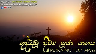Morning Holy Mass - 30/07/2021