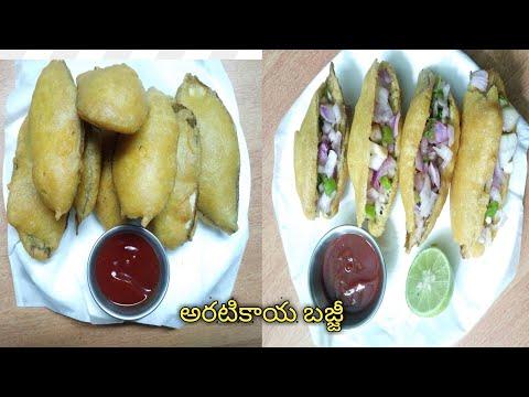 "Aratikaya Bajji Banana Baji Recipe Preparation in Telugu | అరటికాయ బజ్జీ చేయడం ఎలా""?"