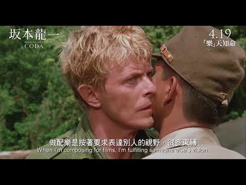 【電影預告】《坂本龍一:CODA》(RYUICHI SAKAMOTO: CODA)  4月19 樂天知命