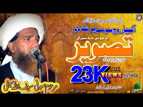 Akhiyaan Which Sone Murshid Di Tasweer-saifi Naat By Saifullah Saifi video