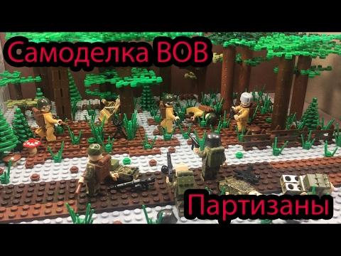 Большая самоделка: Великая Отечественная война!!  (Партизаны - 7 серия самоделок)