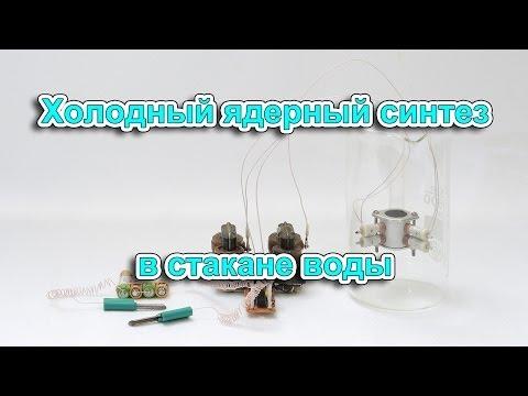 Холодный ядерный синтез в стакане воды | Free Energy Generator