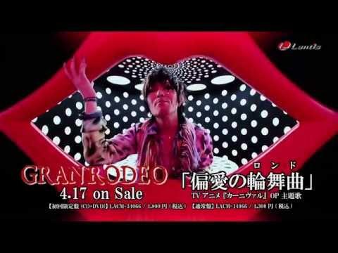 Granrodeo「偏愛の輪舞曲」short Ver. video