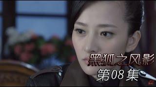 《黑狐之风影》HD 第08集(吴承轩,王梓桐,康杰,张若昀、李卓霖等主演)