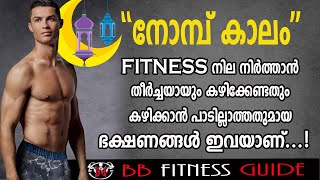 |RAMZAN DIET PLAN FOR MAINTAINING FITNESS| Malayalam video| Certified fitness Trainer Bibin