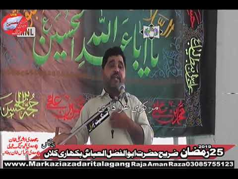 Live Majilis e aza 25 Ramzan   31 May    2019............ Bikharyan kalan Chakwa