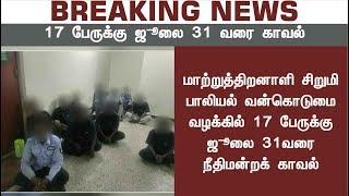 சிறுமி பாலியல் வன்கொடுமை!: 17 பேரை ஜூலை 31 வரை நீதிமன்ற காவலில் வைக்க உத்தரவு | #ChildAbuse