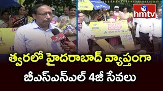 BSNL 4G services to be launched soon in Hyderabad | hmtv Telugu News