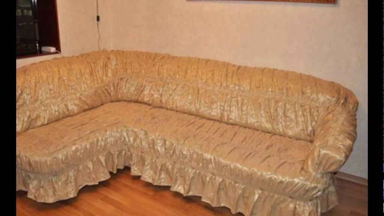 Покрывало для углового дивана сшить 17