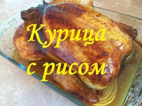 Курица фаршированная рисом , грибами и луком.