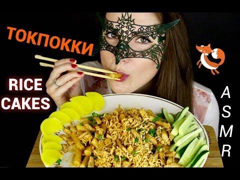АСМР ТОКПОККИ Корейские рисовые клецки/ASMR Mukbang Tteokbokki Korean Spicy Rice Cakes 떡볶이