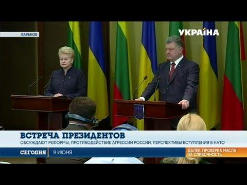 В Харькове встретились президенты Украины и Литовской Республики