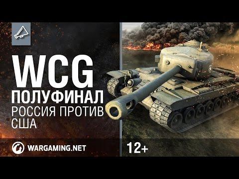 WCG. Полуфинал: Россия против США