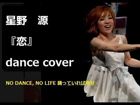 download lagu 星野源「恋」振付反転 dance C gratis