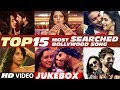 T Series Top 15 Most Searched Bollywood Songs   2018 | Video Jukebox