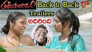 Tholi Parichayam Trailers Back to Back  || Rajiv Kanakala || Venky || Lasya