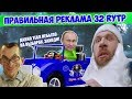 ПРАВИЛЬНАЯ РЕКЛАМА 32 RYTP ПУП mp3