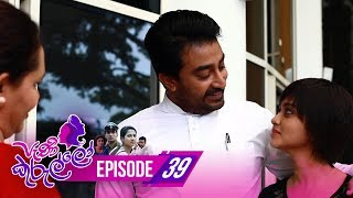 Peni Kurullo | Episode 39 - (2019-08-26) | ITN