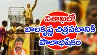 Palabhishekam For Hero Balakrishna By Fans At Visakhapatnam