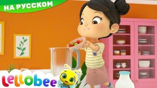 Давай делать смузи! | @Little Baby Bum - Мои первые уроки  | Детские песни| Little Baby Bum