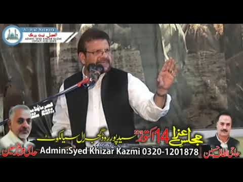 Allama Riaz Hussain Rizvi 14oct Gujral