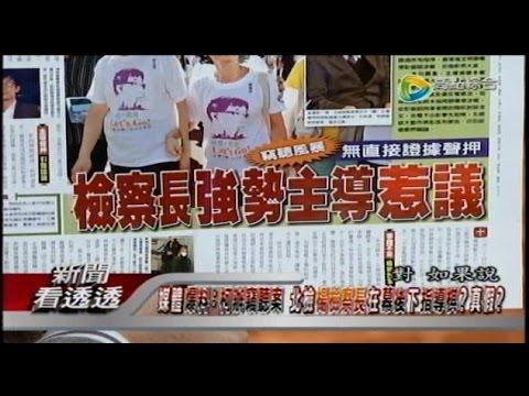 新聞看透透-20141126