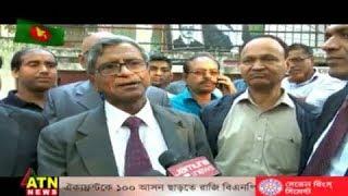 News at 6:00 PM @ATN News | ঐক্যফ্রন্টকে ১০০ অাসন ছাড়তে রাজি বিএনপি | Latest News