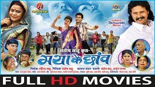Maya Ke Chhanv - मया के छाँव   CG Film - Full Movie
