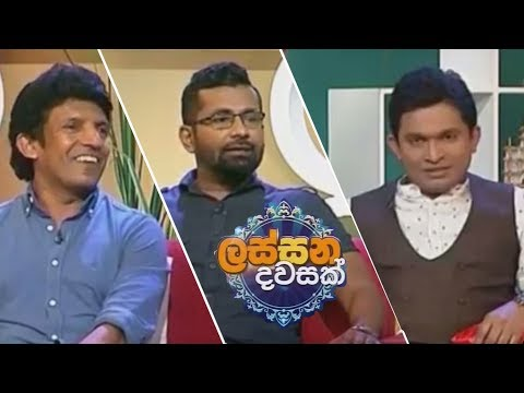 Lassana Dawasak | Sirasa TV with Buddhika Wickramadara  01st November 2018