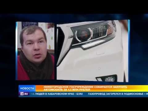 Нижегородское госучреждение собирается закупить автомобиль за 4,5 млн рублей