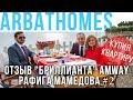 Недвижимость в Турции: успех - отзывы брилианта купить дом