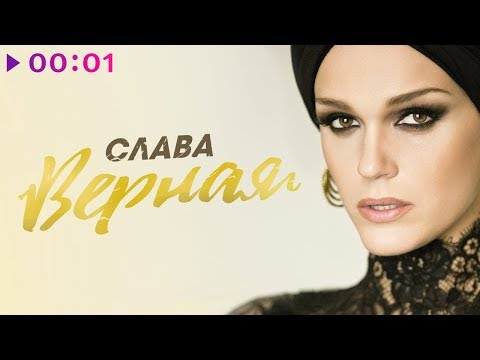 СЛАВА - Верная | Official Audio | 2018 | ПРЕМЬЕРА ПЕСНИ